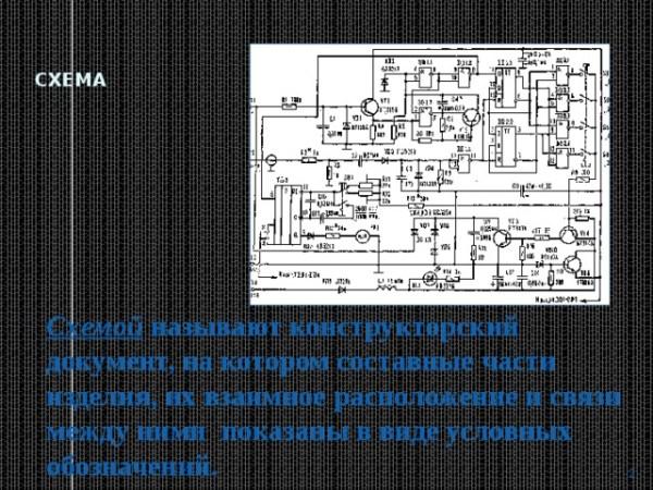 Схемы механических устройств. Прочтение схем - технология ...