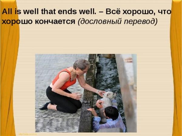 """Учебный проект """"Особенности перевода английских пословиц и ..."""