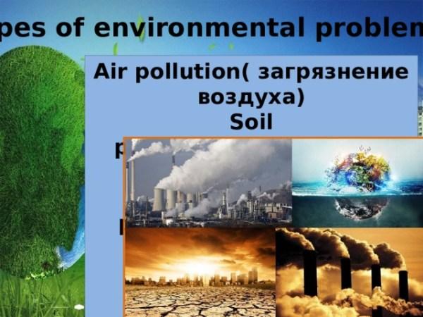 """Презентация по английскому языку """"Экологические проблемы ..."""