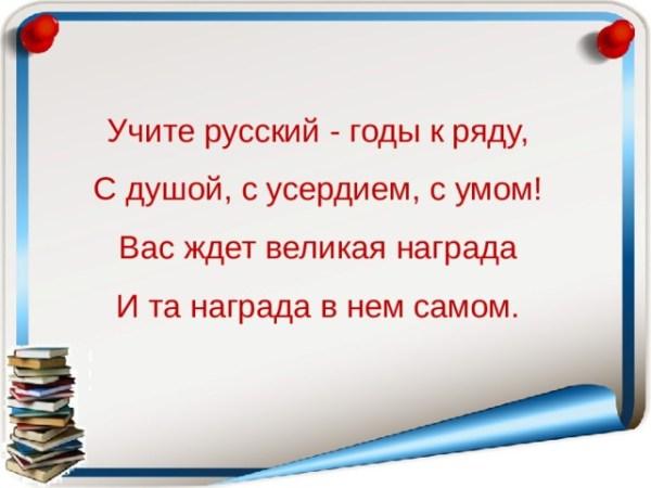 """Презентация к уроку русского языка на тему """"Подлежащее и ..."""