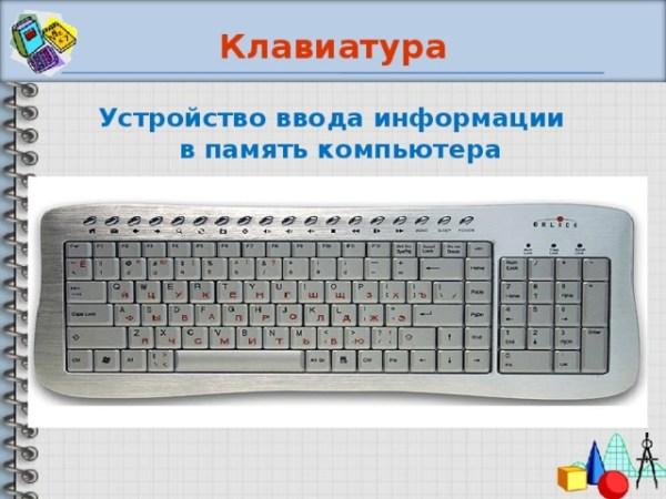 """""""Клавиатура - устройство ввода информации"""" - информатика ..."""