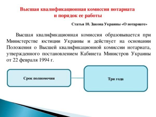 """Презентации на тему """"Законодательство Украины"""" - прочее ..."""