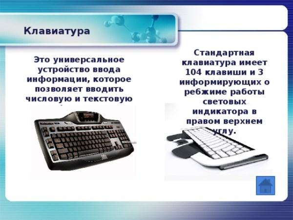 Устройство персонального компьютера. - информатика ...