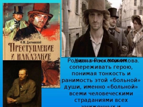 Роль сновидений в литературе 19 века. Презентация к ...