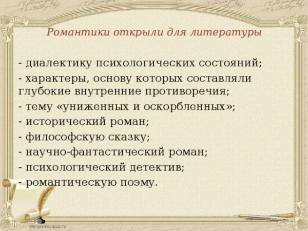 Презентация к уроку «Романтизм в литературе ...