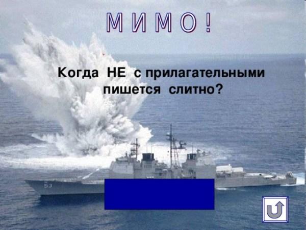 """Урок-игра """"Морской бой"""" по теме """"Имя прилагательное ..."""