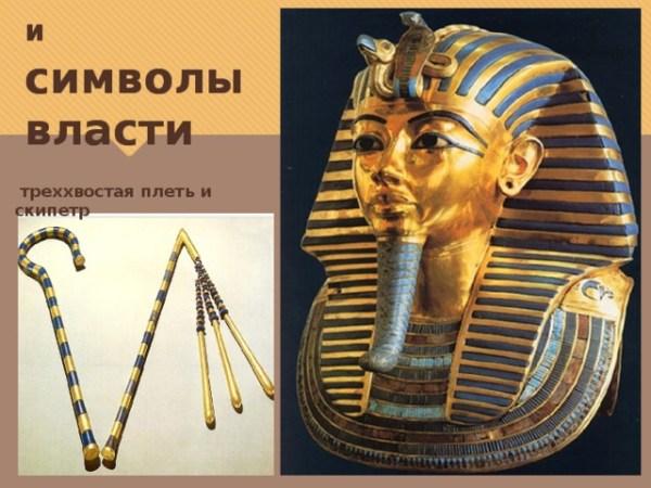 Презентация к уроку ИЗО № 18 Украшения в жизни древних ...