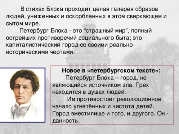 Образ Петербурга в поэзии серебряного века - литература, уроки
