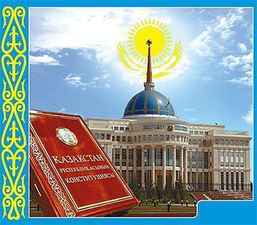 """Классный час на тему: """"Конституция Республики Казахстан ..."""