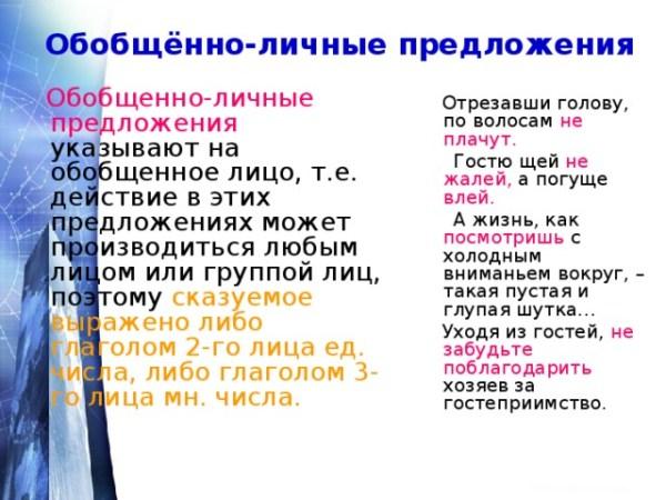 ОГЭ.ЕГЭ.Односоставные предложения. - Русский язык - 11 класс