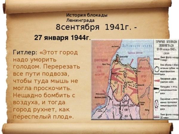 """Урок-презентация """"Блокадный Ленинград"""""""