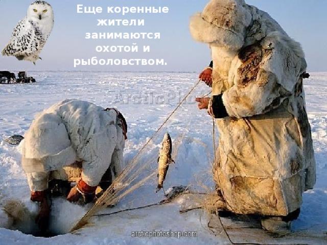 Картинка рыболовство народов севера