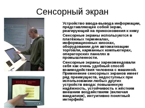 """Презентация """"Устройства ввода и вывода информации"""""""