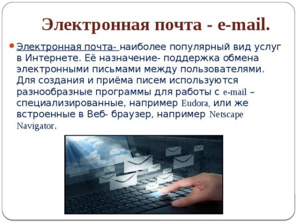 """Презентация к уроку информатики по теме """"Интернет как ..."""
