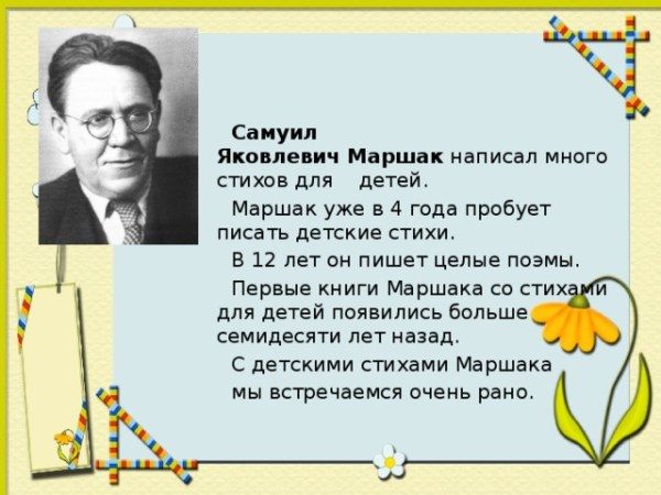 """Презентация по литературному чтению """"С. Маршак «Хороший ..."""