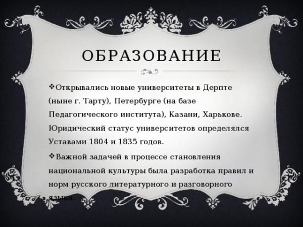 """Презентация по истории: """"Золотой век русской культуры ..."""