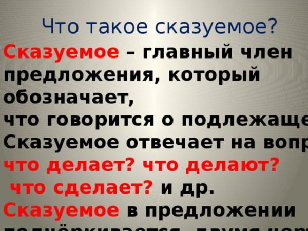 """Урок и презентация по русскому языку """"Подлежащее и ..."""