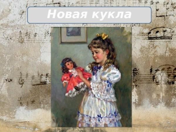 """""""Детский альбом"""" П. И. Чайковского"""