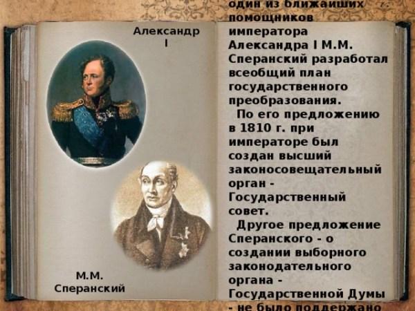"""Презентация """"Этапы формирования парламентаризма в России""""."""