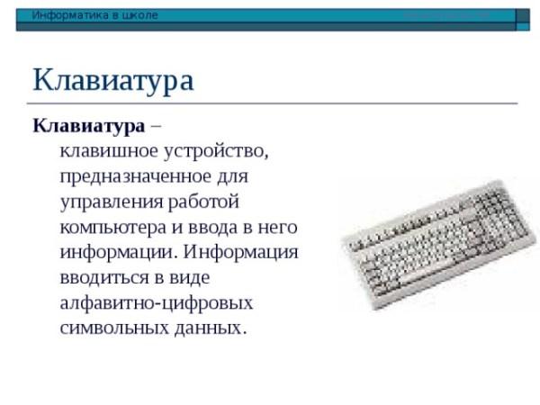 Презентация на тему Устройство компьютера