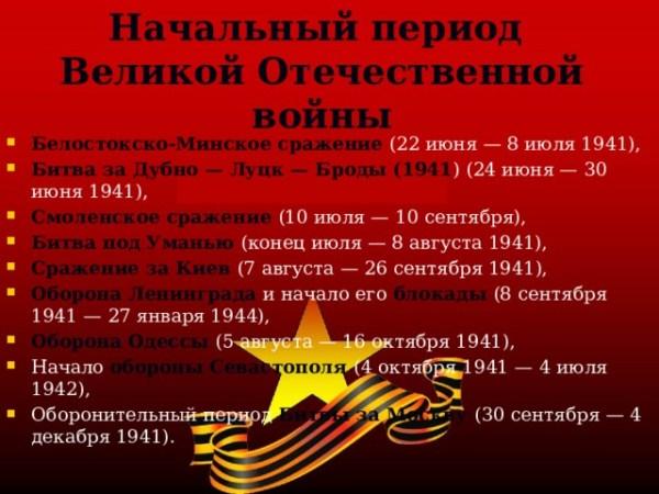 """Презентация """"Великая отечественная война"""" 9 класс"""