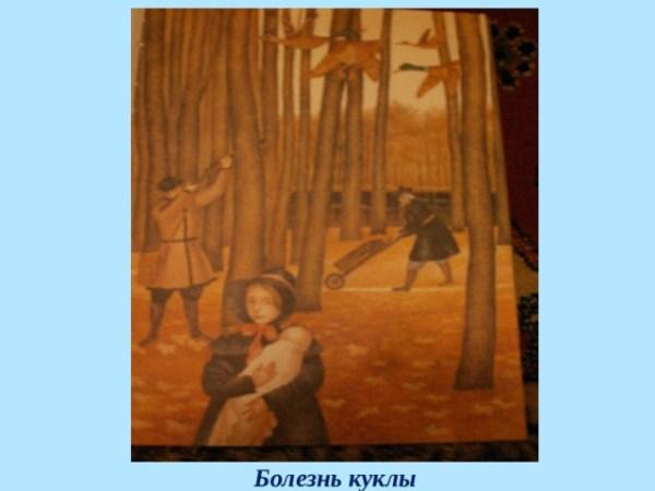 """Презентация к лекции-концерту """"Детский альбом"""" П.И ..."""