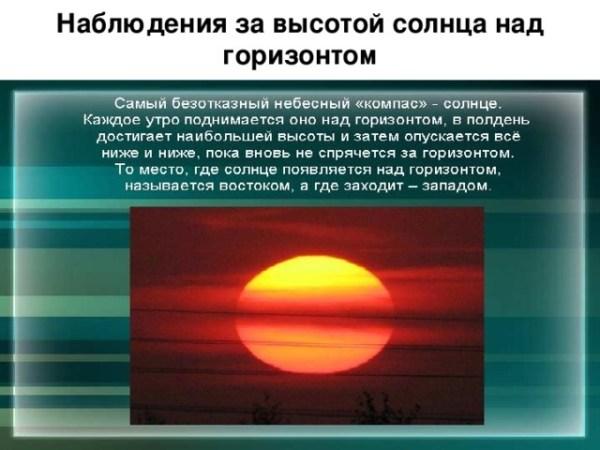 Наблюдение за высотой солнца над горизонтом, погодой ...
