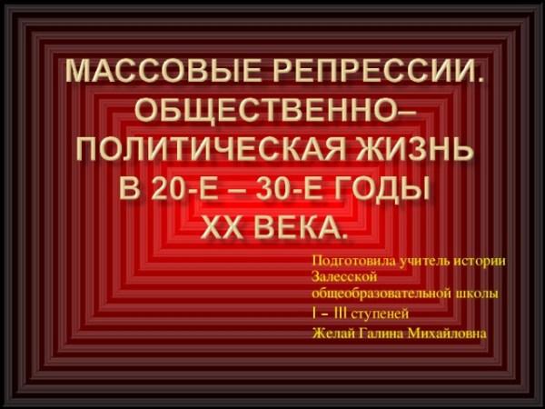Массовые репрессии 20-30-гг. XX века