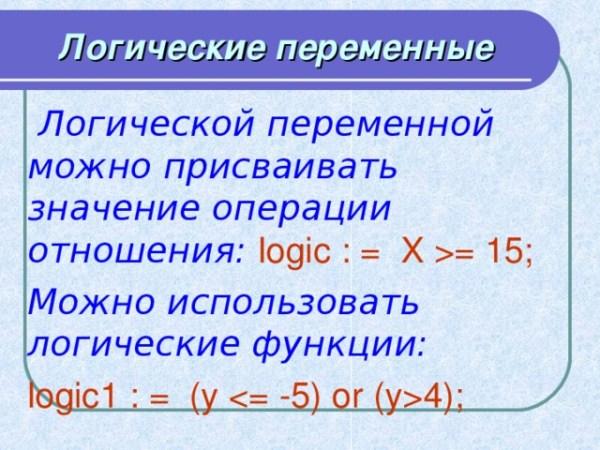 """Презентация по информатике """"Логические переменные в Паскале"""""""