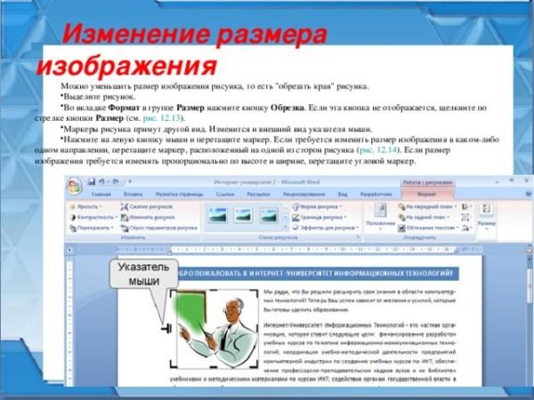 """Презентация по информатике """"Таблицы в MS Word. Работа с ..."""