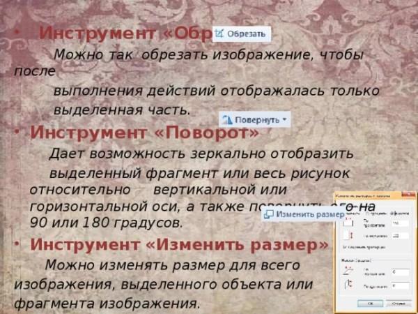"""Презентация по информатике """"Графический редактор «Paint 2007»"""""""