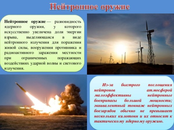 Тактическое ядерное оружие (презентация)