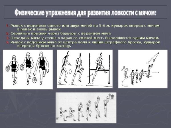 Презентация к уроку ф/к Ловкость
