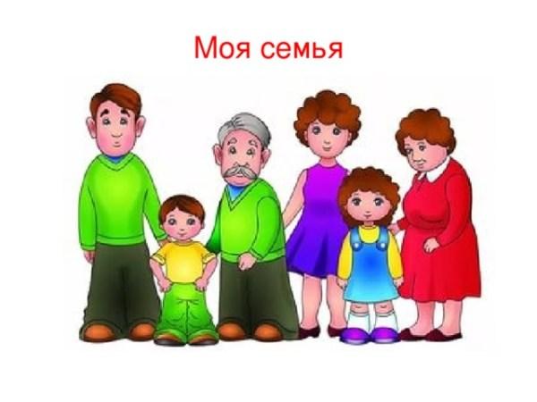 """Презентация к теме """"Моя семья"""" 1 класс"""