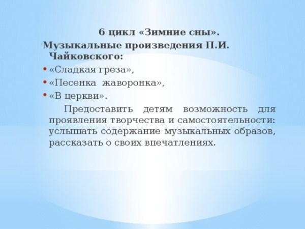"""Проект """"П. И. Чайковский. Музыка и дети"""""""