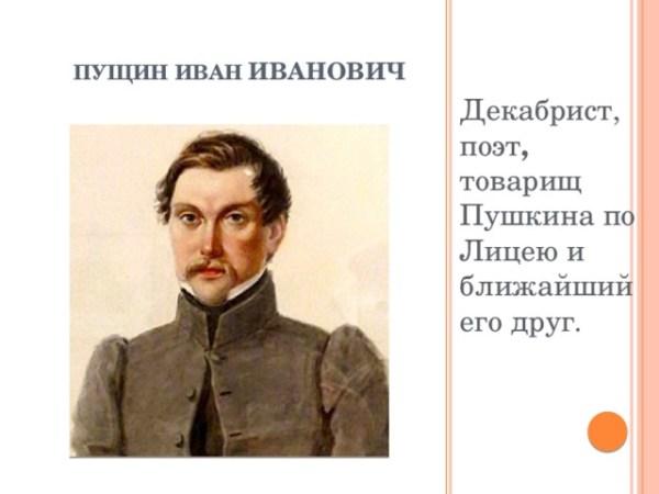 Друзья Пушкина: вчера, сегодня, завтра