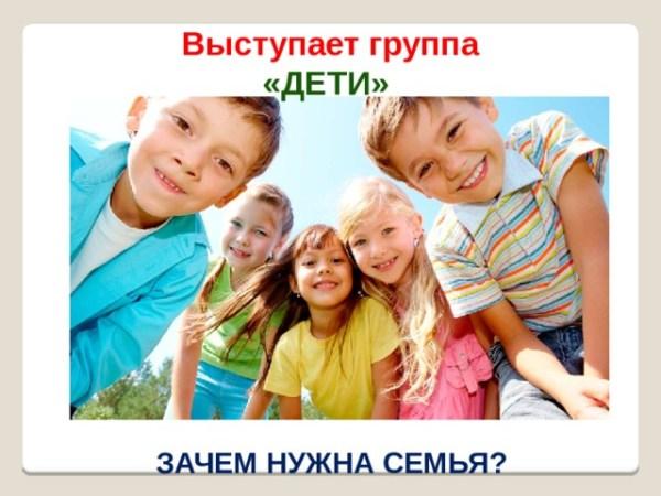 """Презинтация к уроку обществознанию по теме """"Семья"""""""