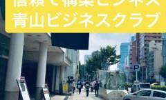 ビジネス交流会東京 青山ビジネスクラブ