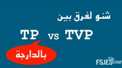 TP و TVP شنو لفرق بين