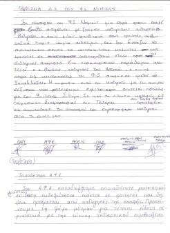 ρουσσος-τομεας αστικου 1 001