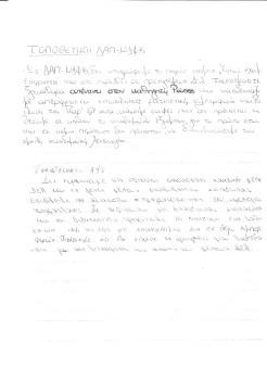 τομεας αστικου 001 (2)