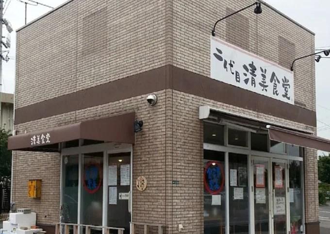 芋洗坂係長のお店 2代目清美食堂 画像