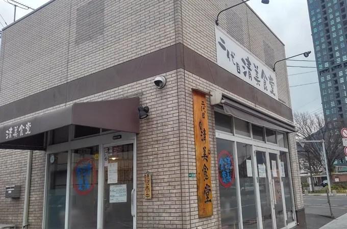 芋洗坂係長のお店 2代目清美食堂