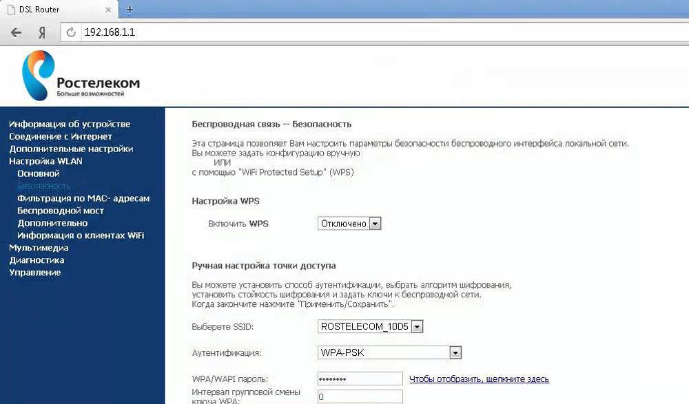 wifi-rostelecom-parol.jpg