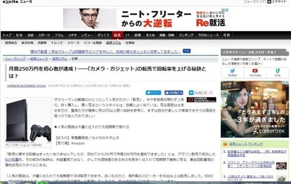 excite-news1
