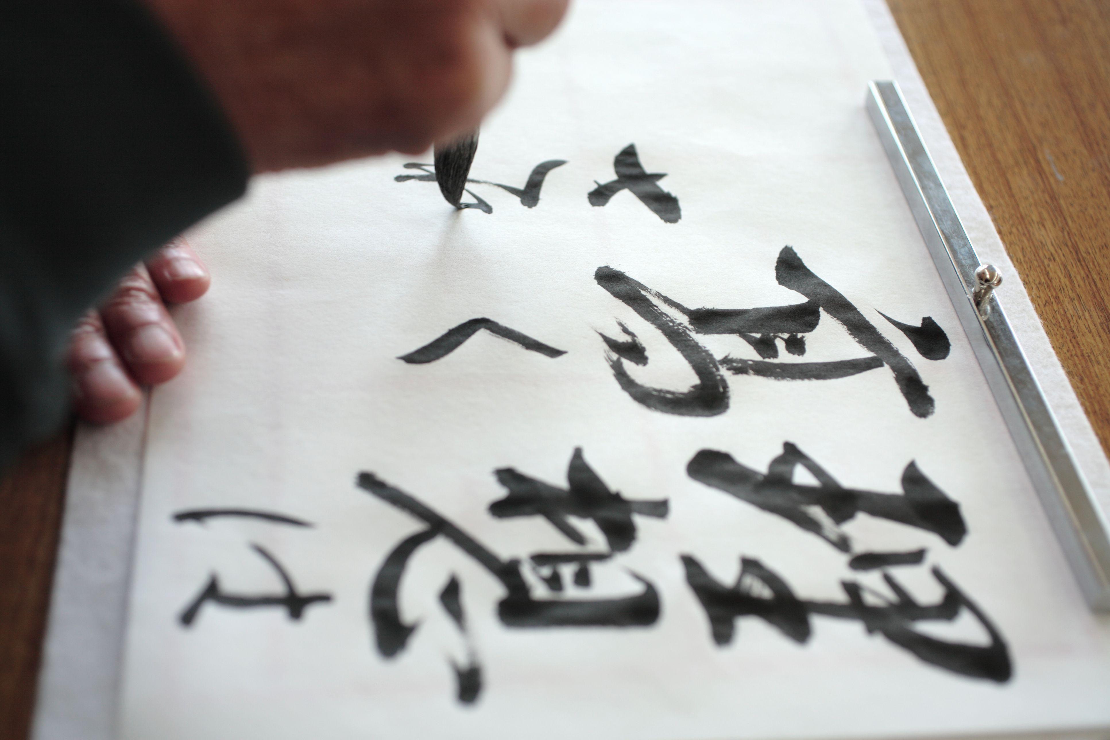 Japanese Writing For Beginners