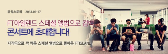 Mnet Special FT ISLAND COLORFUL COMEBACK 01