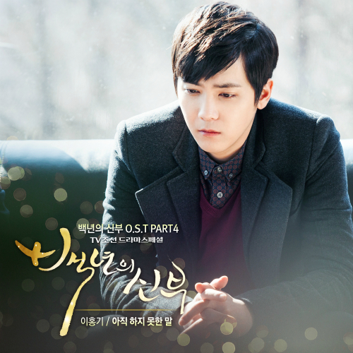 hongki ost bride of the century