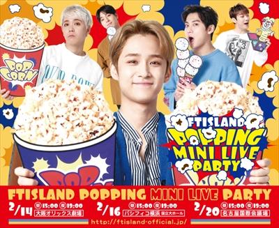 news ftisland popping mini live party japan 2018 jaejin