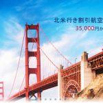 【中国南方航空】ニューヨーク/サンフランシスコなど北米まで往復35000円のセール開催!